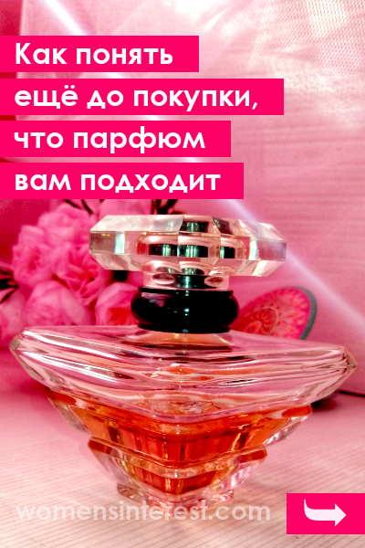 Как понять еще до покупки, что парфюм вам подходит? Три простых правила!