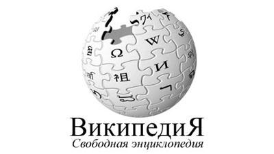 Wikipedia позволит получать …