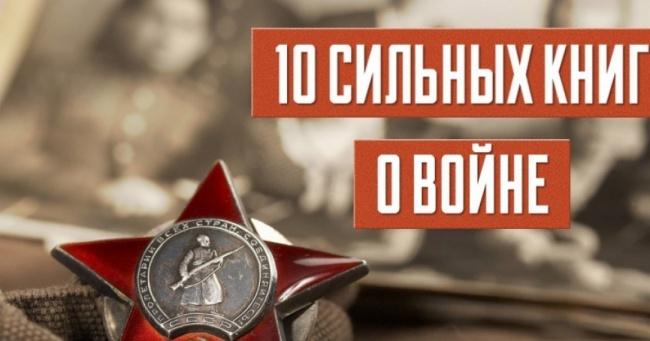10 сильных книг о войне