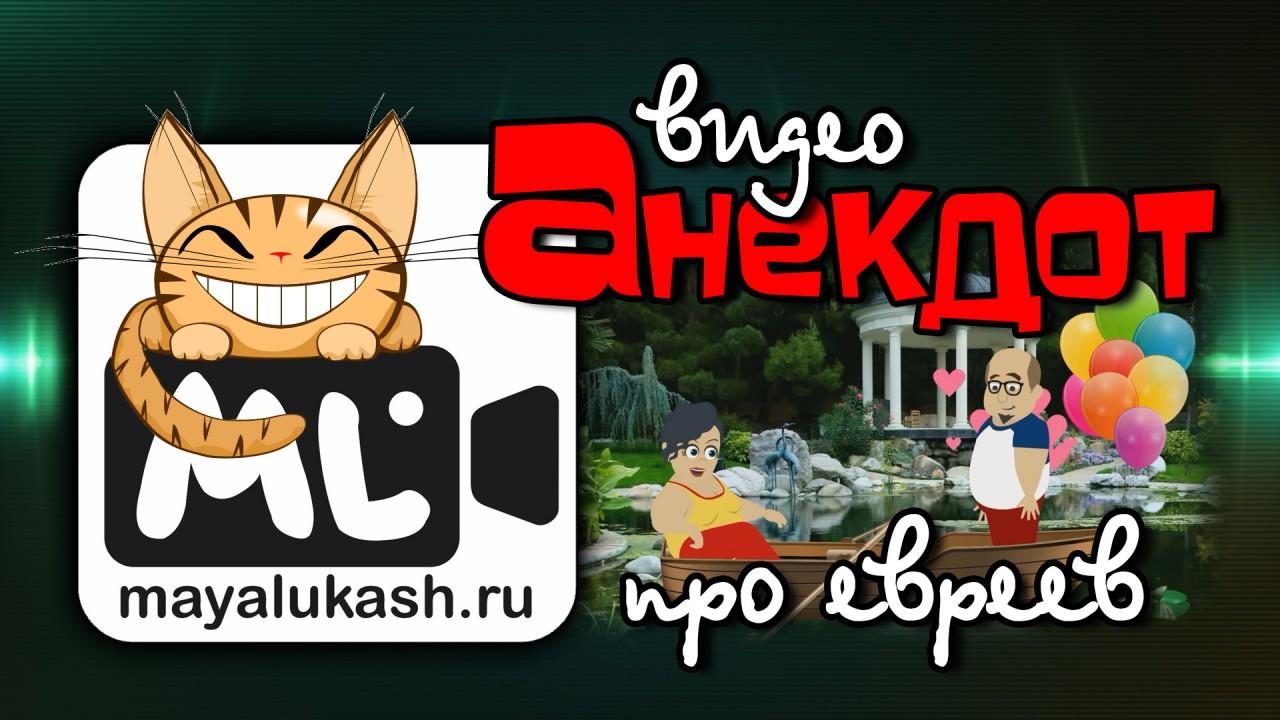 Короткие Анекдоты — Мультфильмы про одесских евреев, для хорошего настроения