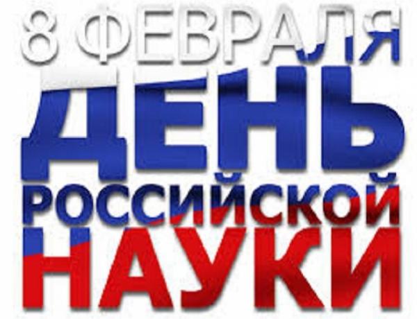 8 февраля - день российской науки!