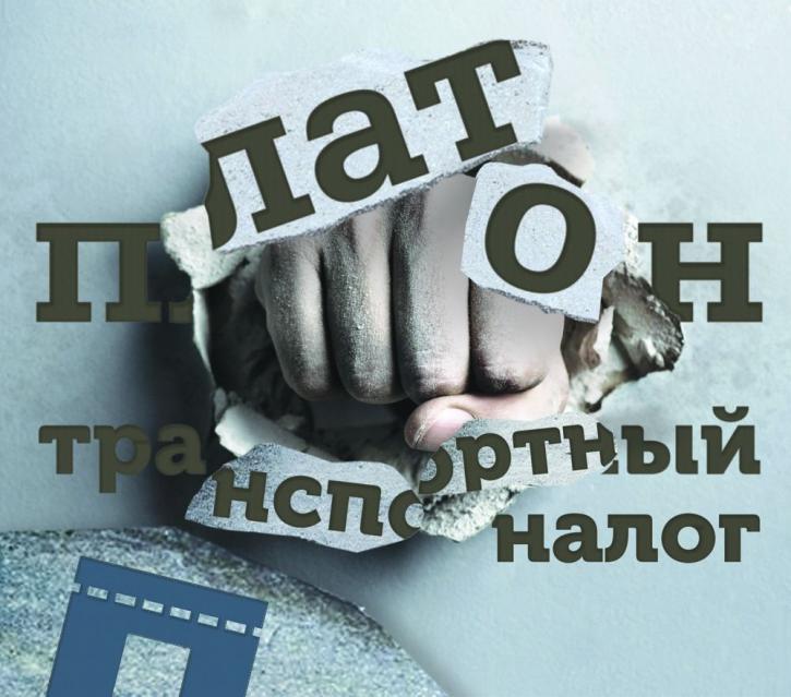 """Всероссийская стачка дальнобойщиков против """"Платона"""""""