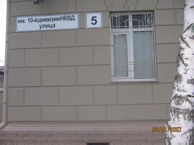 ЧЕКИСТЫ В СТАЛИНГРАДЕ. ПОДВИГ 10-Й ДИВИЗИИ ВОЙСК НКВД СССР.