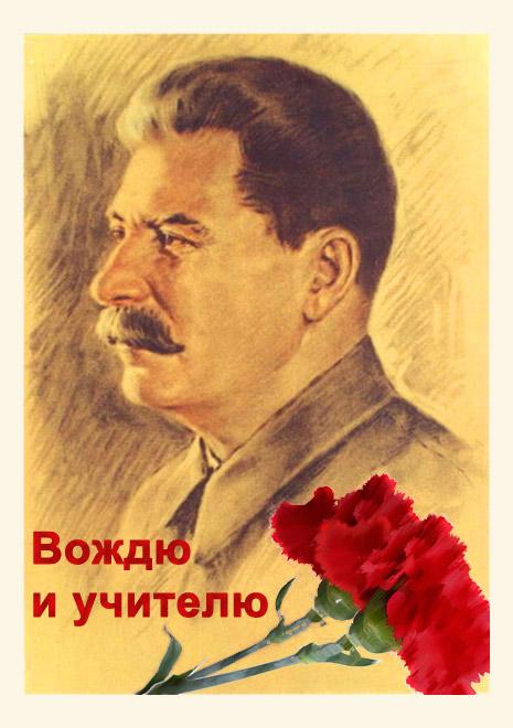 Шестьдесят четыре года назад не стало Иосифа Виссарионовича Сталина (21 декабря 1879 г. — 5 марта 1953 г.)