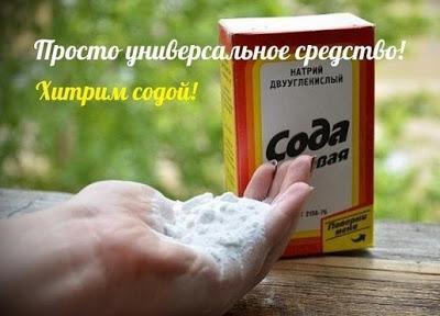 Всем быстренько на кухню, за содой!)))  Просто универсальное средство!