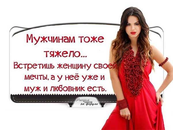 Не так сложно встретить женщину своей мечты... Улыбнемся)))