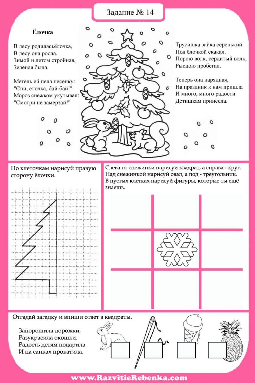 В эти задания вошли материалы на тему время года зима