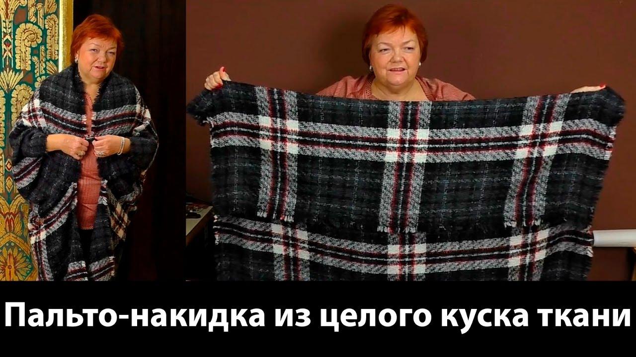 Пальто накидка, платье, халат, что еще можно сотворить из одного куска ткани... без выкройки