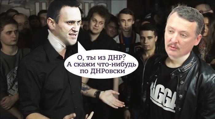 Коротко о дебатах Навального и Стрелкова