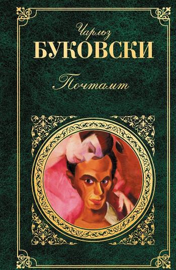 Американский писатель чарльз буковски родился 16 августа 1920 годы, умер 9 марта 1994 года в возрасте 73 лет