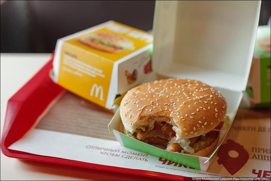 Пора разобраться с Макдоналдс