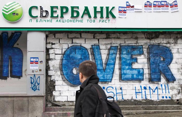 нацбанк Украины хочет запретить банкам РФ выводить средства из страны