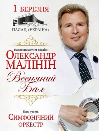 Украинцы раскритиковали Малинина за концерт в Киеве