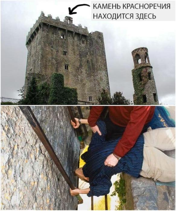 Если замок еще и можно посетить, но рисковать здоровьем ради сомнительного дара уж точно не стоит (Камень красноречия в замке Бларни, Ирландия). | Фото: irelandru.com.