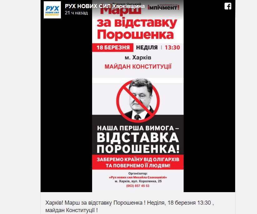В Харькове  пройдет «антипрезидентский» марш сторонников Саакашвили