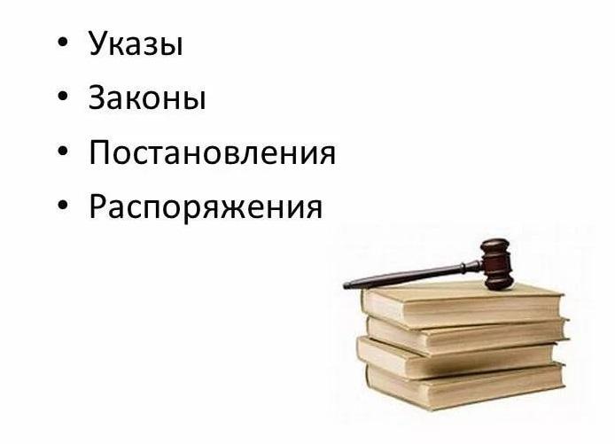 Закон, указ, распоряжения.