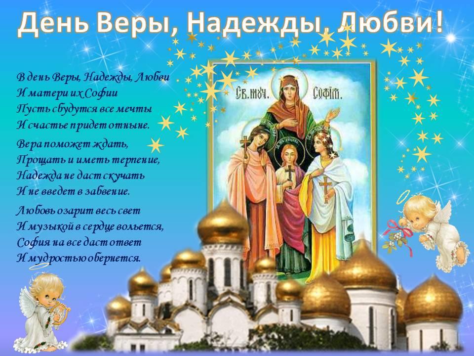Праздник надежды веры и любви поздравления с