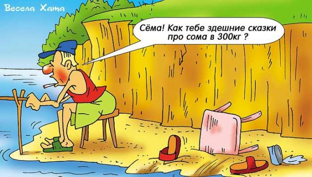 ржачные анекдоты про рыбаков