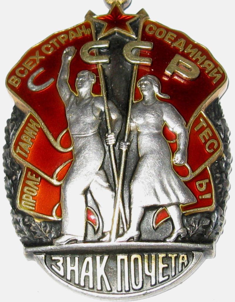 81 год назад В СССР учрежден орден «Знак Почета»