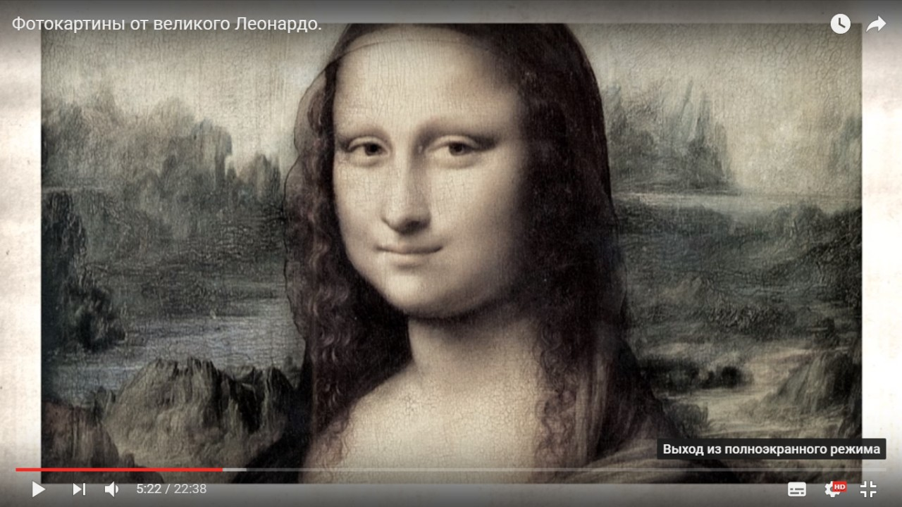 Прошлое нашей Цивилизации. Фотокартины от великого Леонардо