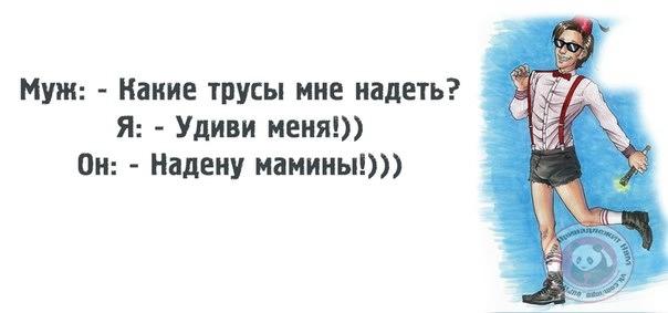Анекдот Про Трусы