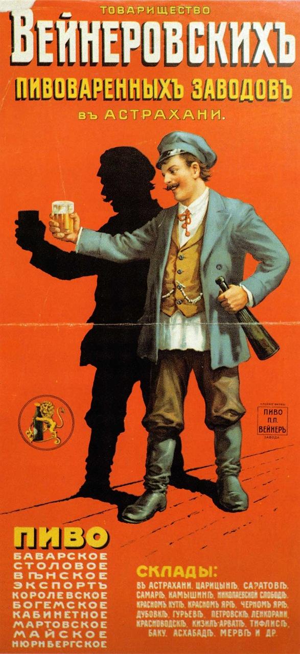 Дореволюционная пивная реклама