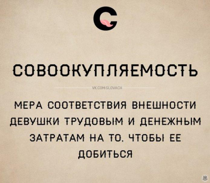 Новые русские словечки 17