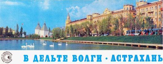 """Набор открыток """"В дельте Волги. Астрахань"""" 1976 год"""