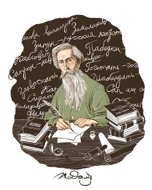 45 самых необычных и забавных слов из словаря Даля