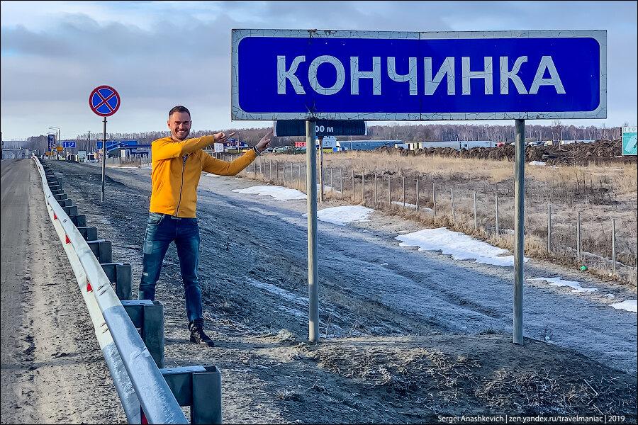 Как живет Кончинка (это такая деревня в России)
