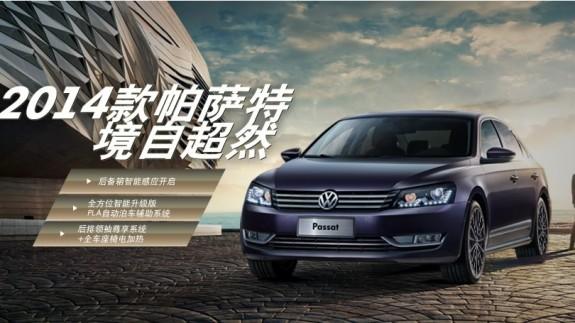 Китай стал главным рынком для Volkswagen