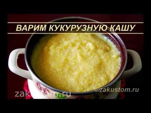 Как варить кукурузную кашу – простой рецепт приготовления.