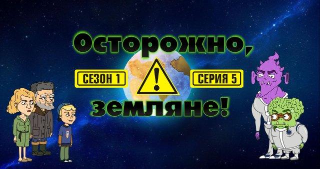 Осторожно, Земляне!, 1 сезон, 5 серия