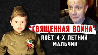 """""""СВЯЩЕННАЯ ВОЙНА"""" поёт 4-х летний мальчик - Американский профессор"""