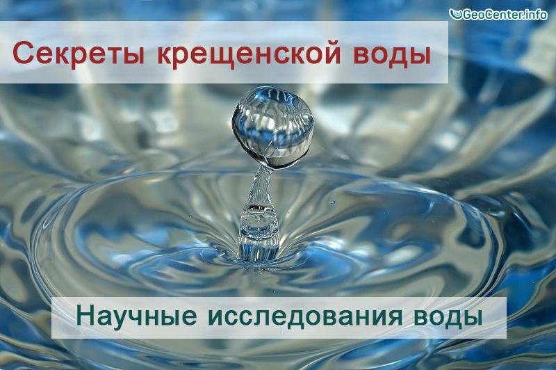 Секреты крещенской воды. Научные исследования воды