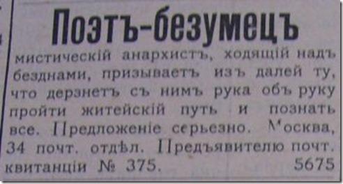 """Дореволюционные """"сайты"""" знакомств"""