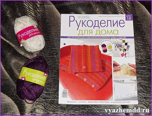 """Журнал """"Рукоделие для дома"""" № 10 - обзор"""