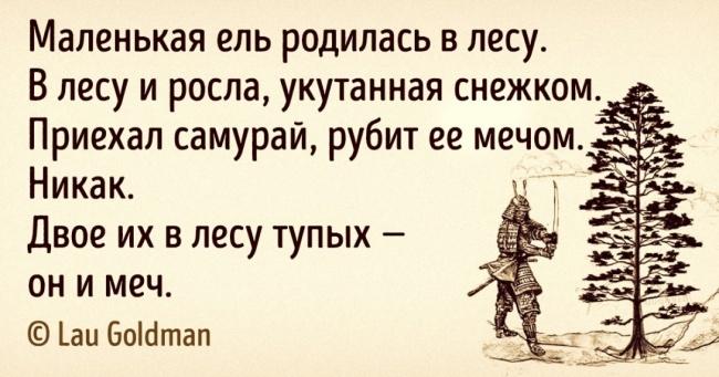 Леонид Каганов. Наши любимые детские стихи на японский манер