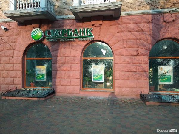 Снова Луцк: Неизвестные разбили окна вофисах Сбербанка иАльфа-банка