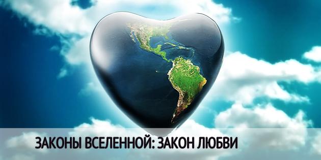 Законы Вселенной: Закон Любви