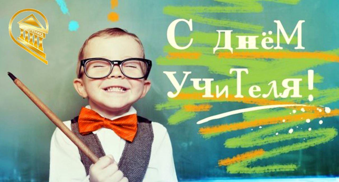 Уважаемые педагоги, с Днем учителя!