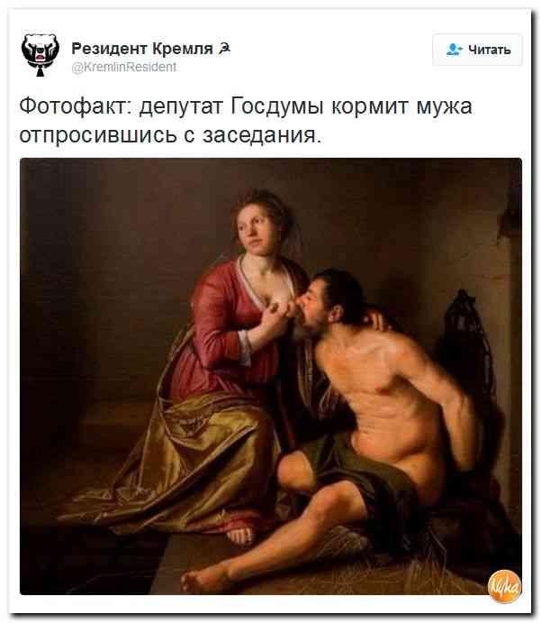 """""""Измученные жёстким трудовым графиком"""" женщины-депутаты попросились с заседания Госдумы домой кормить мужей"""