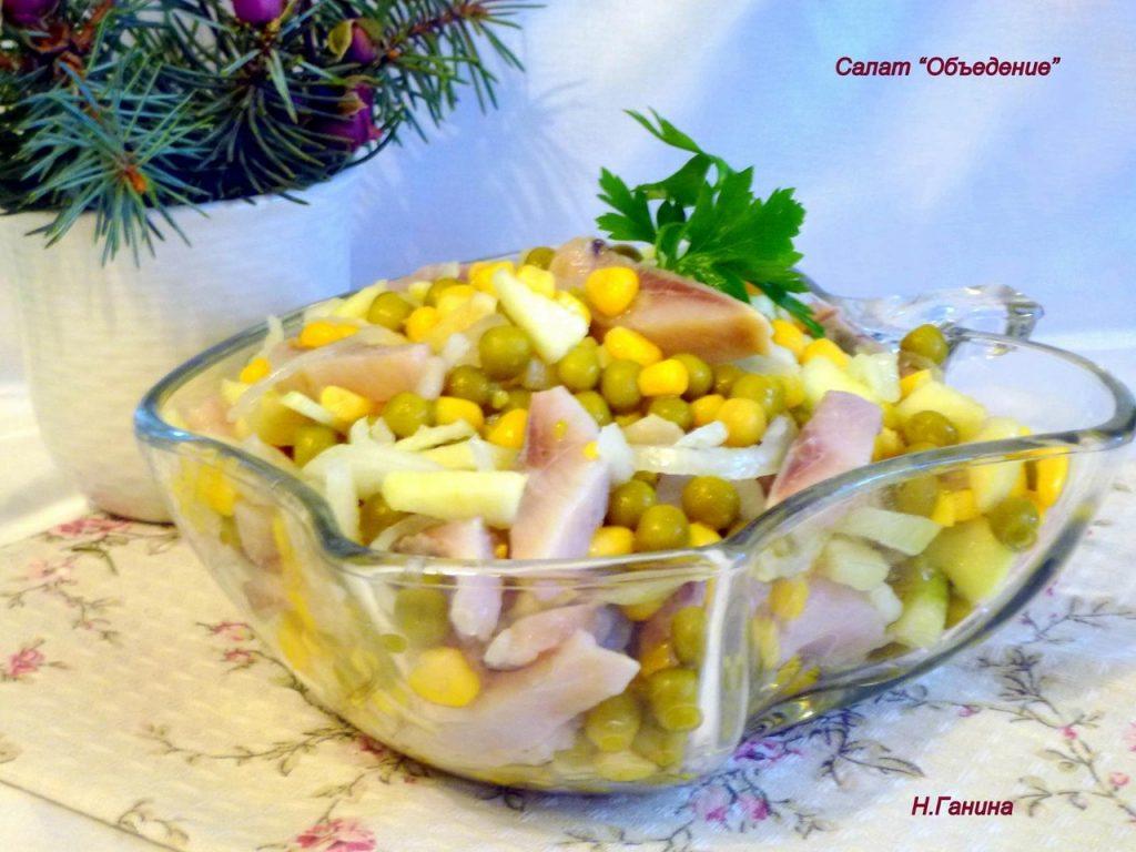 Оригинальный салатик с селедкой