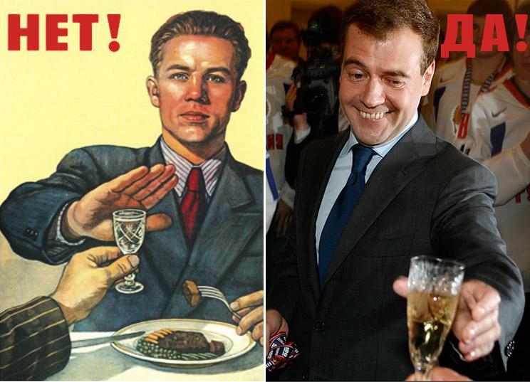 Да, Медведев