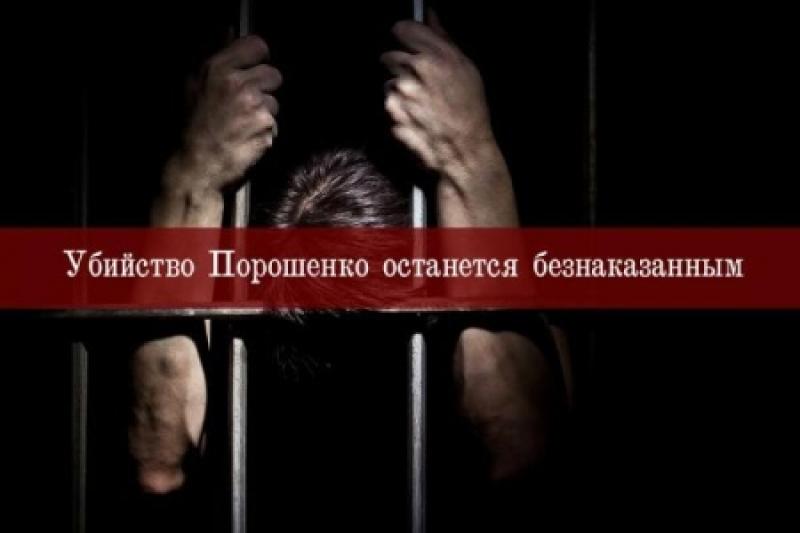 Убийство Порошенко останется безнаказанным