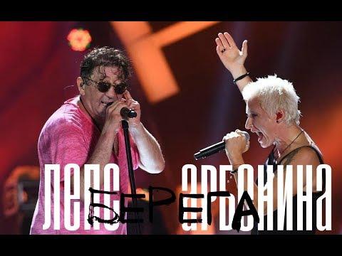 Драйвовая песня «Берега» от Лепса и Дианы Арбениной. Взорвали!