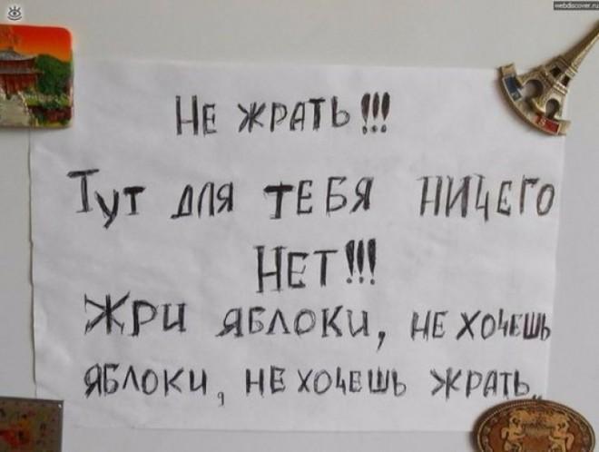 Записки на холодильнике) А что пишете Вы?