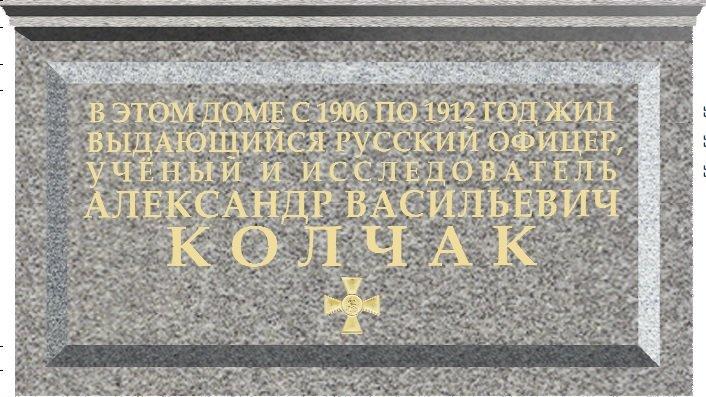 Чиновники опять провоцируют народ - в Питере повесили памятную доску адмиралу Колчаку
