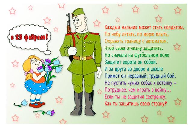 Поздравление солдату от ребенка