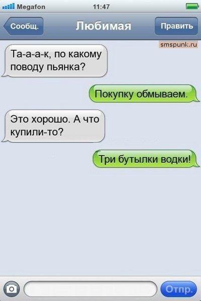 Подборка очень веселых СМС переписок